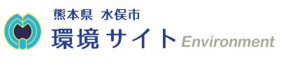 水俣市 熊本県水俣市環境サイトEnvironment