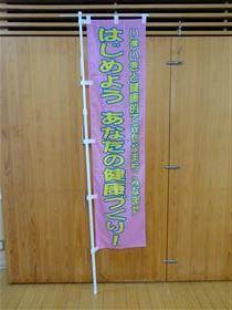 のぼり旗の写真