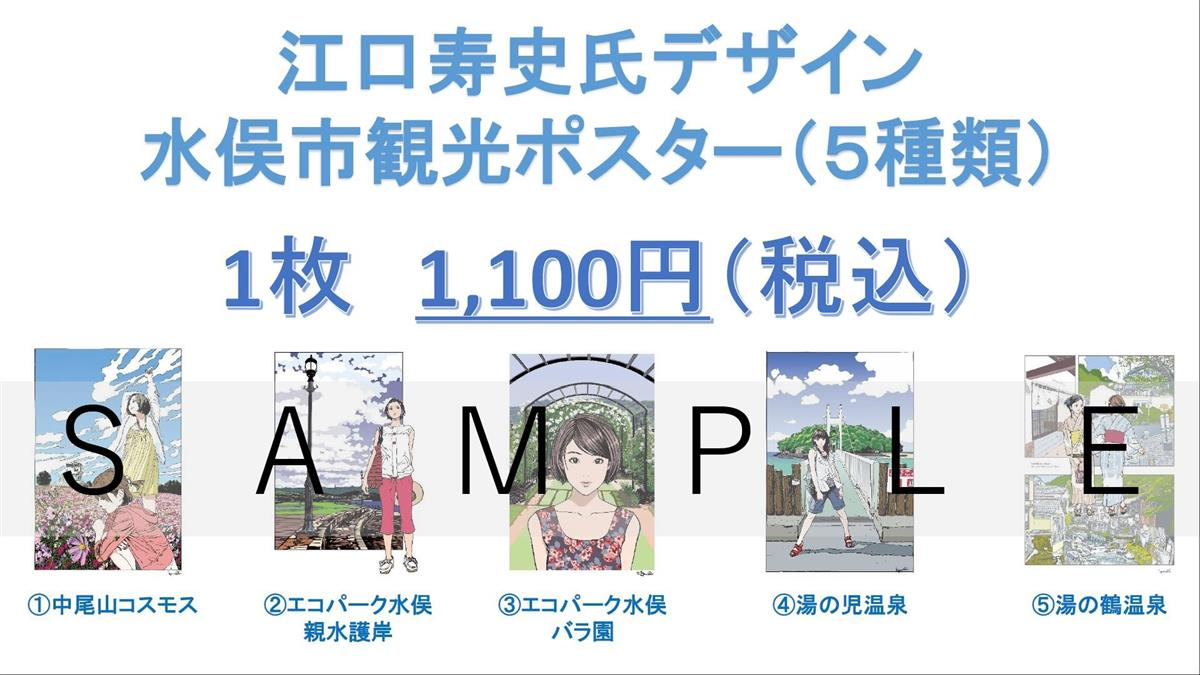 江口寿史氏デザイン水俣市観光ポスター