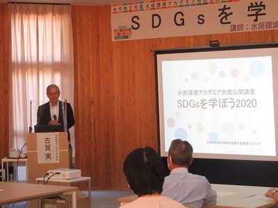 20201010_SDGsを学ぼう2020_1