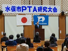 PTA研究大会
