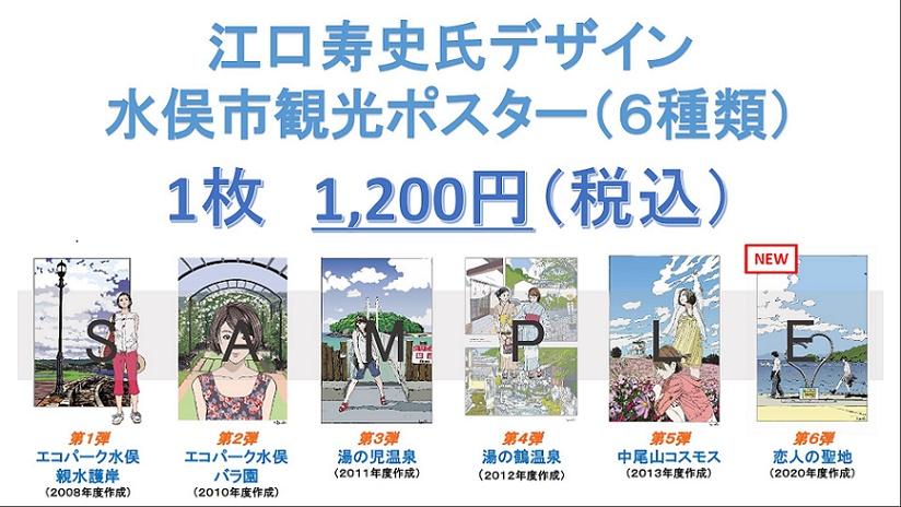 【改訂版】ポスター販売用ポップ(小)