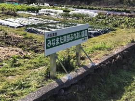 Alt(東部ふれあい農園看板)